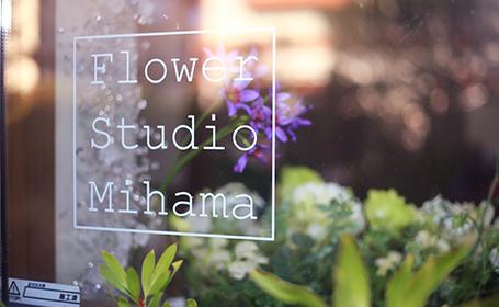 Flower Sutudio Mihama